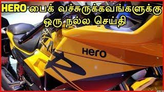 Hero பைக் வச்சுருக்கவங்களுக்கு ஒரு நல்ல செய்தி | Good News For Hero Bike Owners | Hero