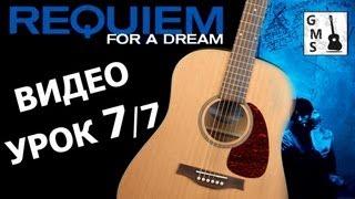 РЕКВИЕМ ПО МЕЧТЕ на Гитаре - видео урок 7/7. Как играть на гитаре