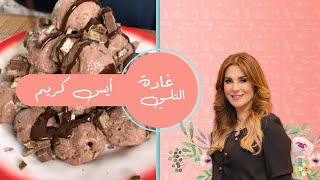 أيس كريم النوتيلا  , غاده التلي Nutella ice cream ,Ghada El  Tally