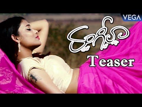 Rangeela Telugu Movie Teaser - Rangeela Telugu Movie Trailer   Latest Telugu Trailers 2017
