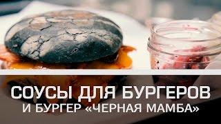 Соусы для бургеров и бургер Черная Мамба [Мужская кулинария]