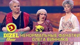 Концерт Олега Винника - на что готовы фанатки ради билетов | Дизель шоу юмор Украина Приколы