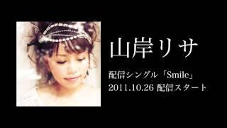山岸リサ - Smile