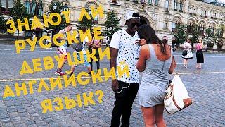 Знают ли русские девушки английский?/социальный эксперимент /пикап