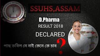 How to check Ssuhs d.pharma result 2018|| SSUHS D.PHARMA COUNSELLING 2018