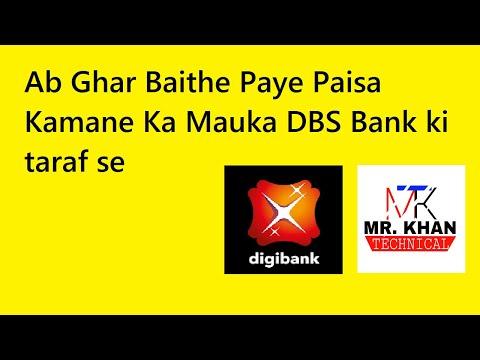 पाईये 5000 RS  हर महीने कमाने का मौका DBS BANK INDIA की तरफ से | 31st Dec 2017 तक