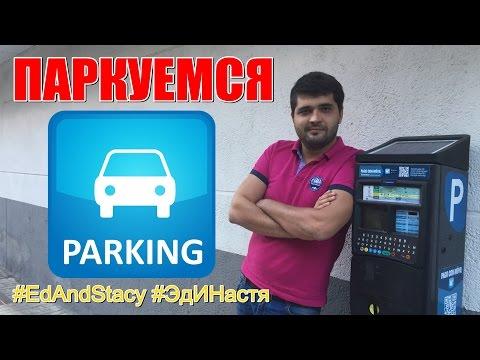 Парковка | Parking