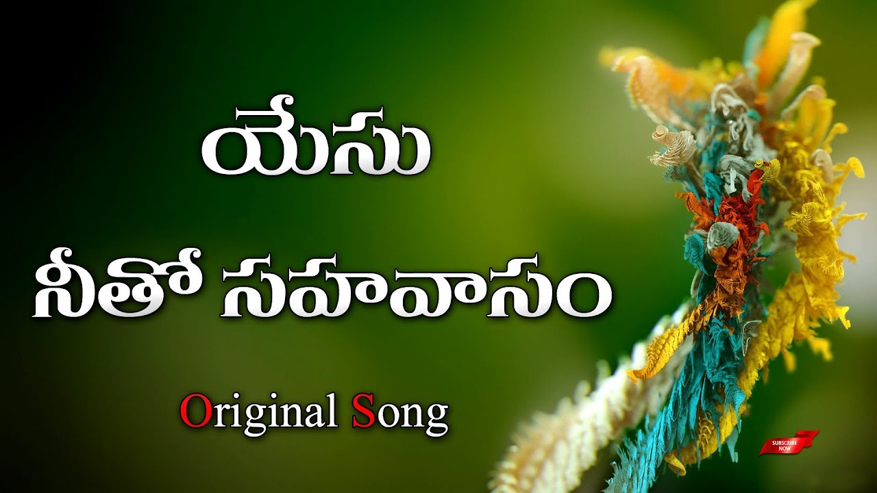 యేసు నీతో సహవాసం | Yesu Neetho Sahavasam Original Song | Latest Telugu Christian Songs