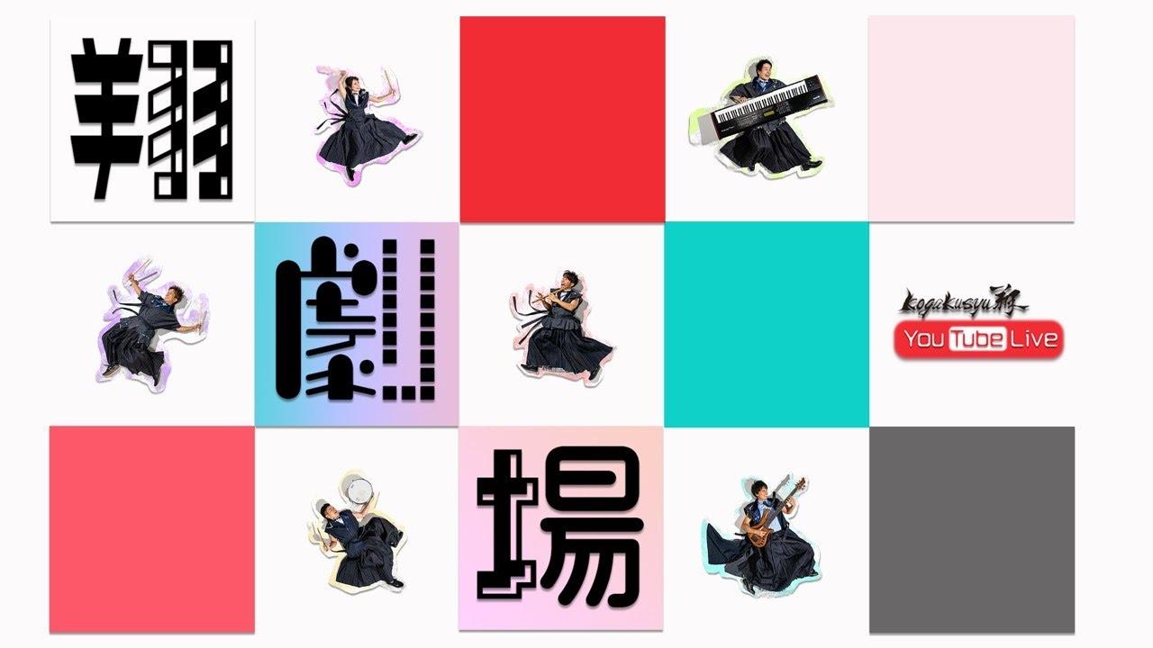 kogakusyu翔のYouTube生放送「翔劇場」第25回