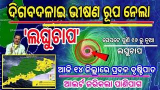 Weather Update Odisha   14 District Alert Due to Low Pressure rain fall   Heavy Rain Alert Odisha