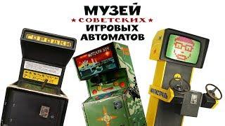 видео Музей советских игровых автоматов.