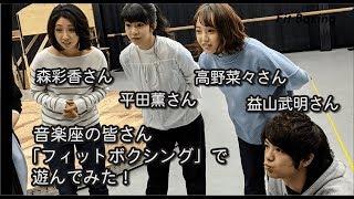 音楽座の高野菜々さん、平田薫さん、森彩香さん、益山武明さんが、Ninte...