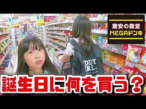 【MEGAドンキで迷子w】誕生日に何を買う?ごちそう探しでケーキ、お菓子、アイスにお寿司に迷いまくり⁉️クックパッドがあれば献立も楽勝👍(メガドンキ)【しほりみチャンネル】
