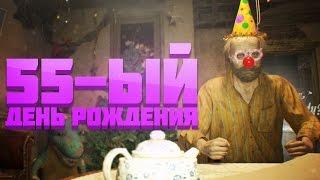 55ый ДЕНЬ РОЖДЕНИЯ ДЖЕКА   RESIDENT EVIL 7
