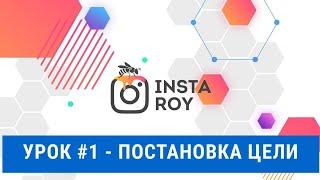 Урок #1 - Постановка цели/С чего начать свое продвижение в instagram
