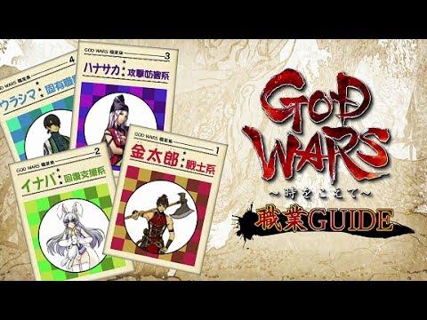 GOD WARS ~時をこえて~ :職業GUIDE