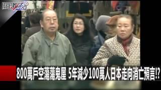 800萬戶空蕩蕩鬼屋 5年減少100萬人日本走向消亡預言!? 朱學恒 黃創夏 20160303-1 關鍵時刻