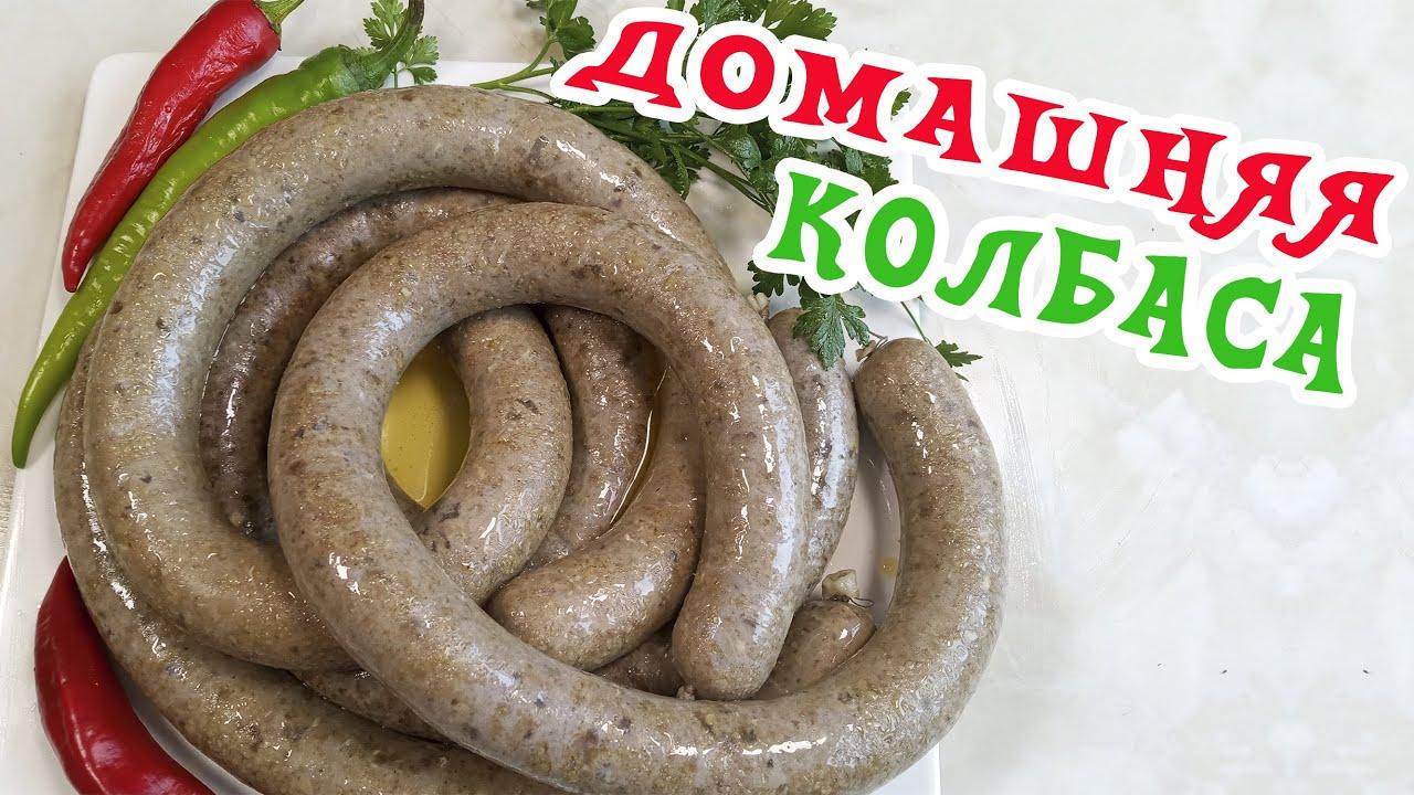 Ливерная колбаса домашняя - Колбасу больше не покупаю!
