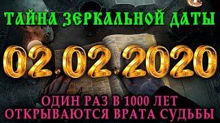 Тайна Зеркальной Даты 02.02.2020! Ангельская зеркальная дата 2 февраля 2020 года. 1 раз в 1000 лет!
