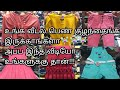Western wear for 1 to 13 year Girls//Sowcarpet kids wear special//RasikalamRusikalam