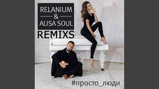 Скачать Просто Люди Alexx Slam Amp Relanium Remix