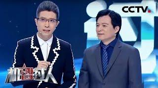 [机智过人第三季]韩雪朱广权隔空问好 遥感手套操控灵巧| CCTV