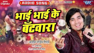भाई भाई के बँटवारा   #Alok Pandey Gopal   Bhai Bhai Ke Batwara   Bhojpuri Hit Song 2020 New