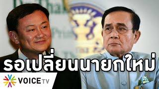 Overview-เฮทักษิณกลับบ้านทั่วไทย ลุ้นนายกใหม่หยุดวิกฤตประเทศ พรรคร่วมชี้ยุคนี้หน้าทน ออกเองไม่มีทาง