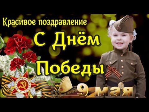С ДНЕМ ПОБЕДЫ! Самое Красивое Поздравление С 9 МАЯ! С Праздником С Днем Победы!