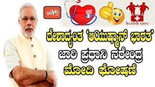 ದೇಶಾದ್ಯಂತ ಆಯುಷ್ಮಾನ್ ಭಾರತ  ಜಾರಿ ಪ್ರಧಾನಿ ನರೇಂದ್ರ ಮೋದಿ | Ayushman Bharat Yojana | YOYO Kannada News