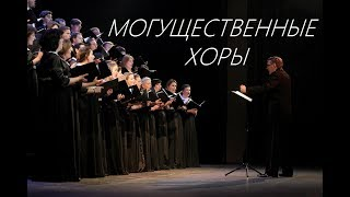 Могущественные хоры