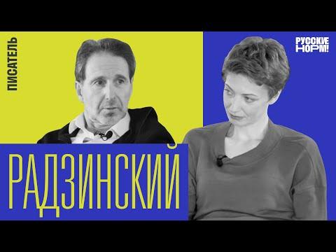 Самиздат, тюрьма, Уолл-стрит, Rambler | Писатель и финансист Олег Радзинский