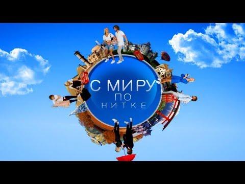 Головокружительный Казахстан II С миру по нитке