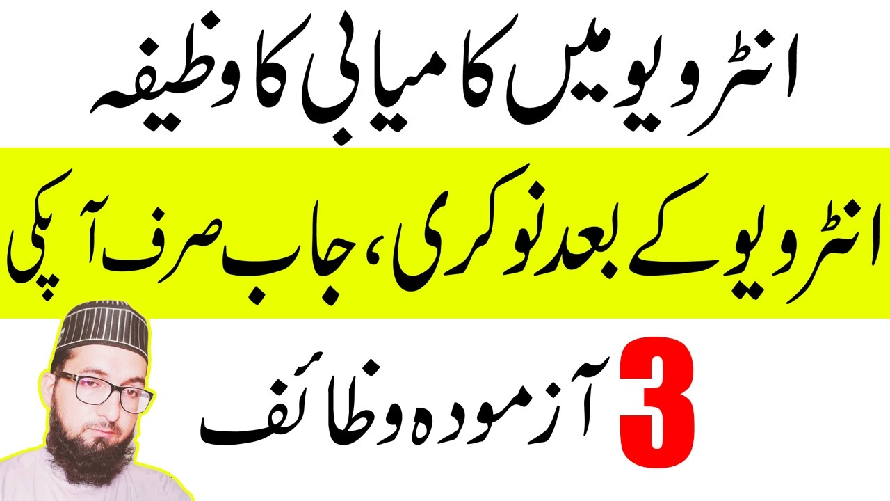 how to get a job fast job interview tips wazifa for success in job how to get a job fast job interview tips wazifa for success in job interview