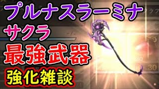 【FFBE幻影戦争】プルナスラーミナ・サクラ最強武器強化雑談!【WAR OF THE VISIONS】のサムネイル