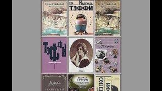 Надежда Тэффи - биография и творчество. ''Книжная полка'' - выпуск 80