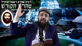 הרב יעקב בן חנן - מעלת שומר הברית חלק א'