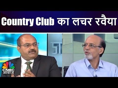 Pehredaar | Country Club का लचर रवैया | माउंटेन क्लब का फरेब | MMT की वादाखिलाफी | CNBC Awaaz