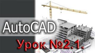 Урок №2 1.  Уроки AutoCAD 2016/2017.  Панели инструментов.  Панель рисования.