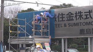 """""""住金""""の名前消える 新日鉄住金鹿島 看板付け替え"""