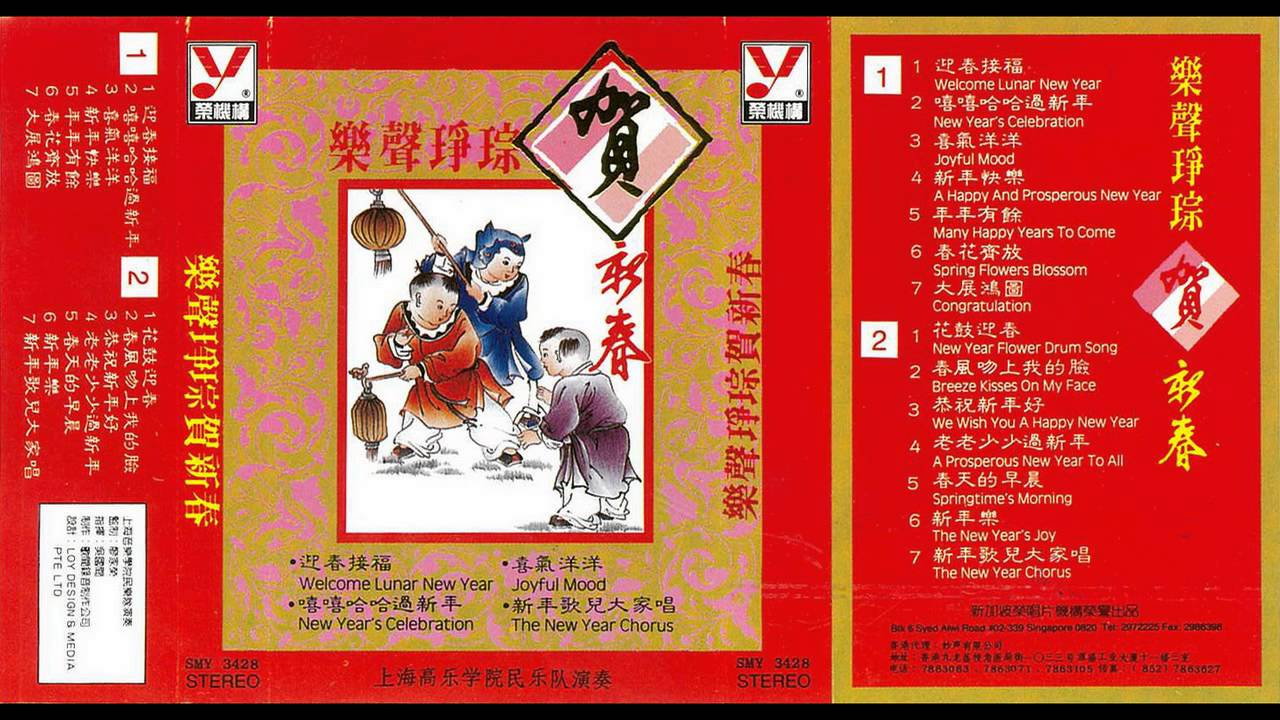 Chinese New Year Music Spring Flowers Blossom Youtube