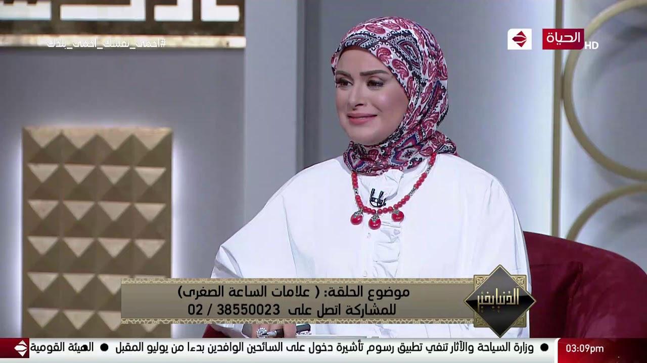 الدنيا بخير - الشيخ/رمضان عبد الرازق يجيب على سؤال لماذا توجد علامات صغري وكبري