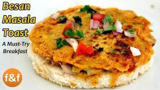 नाश्ते की अनोखी रेसिपी- आसान non Fried नाश्ता बेसन आलू टोस्ट   Healthy Easy Indian Breakfast Recipes
