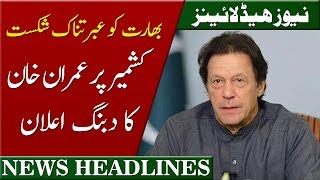 Imran Khan Respond to India | News Headlines 17 August 2019 | Neo News