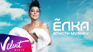 Елка - Впусти музыку
