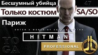 HITMAN Профессионал - Париж - Гвоздь программы - SA/SO/PRO