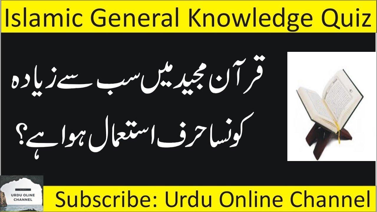 Islamic General Knowledge Quiz | GK Questions and Answers | Qurani Sawal  Jawab in Urdu