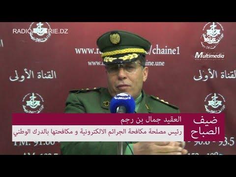 العقيد جمال بن رجم رئيس مصلحة مكافحة الجرائم الالكترونية و مكافحتها بالدرك الوطني