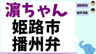 ジャニーズWESTの濵田崇裕くんが、地元=兵庫県姫路市の方言『播州弁』...