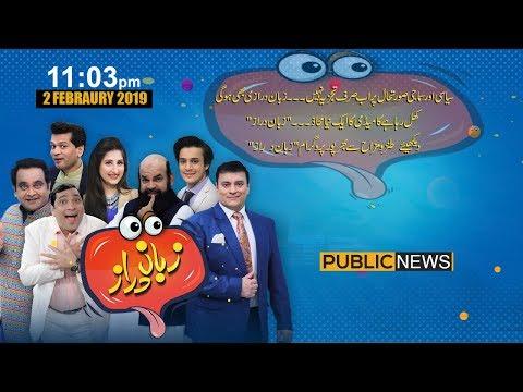 Zaban Daraz 1st February 2019 | Episode 7